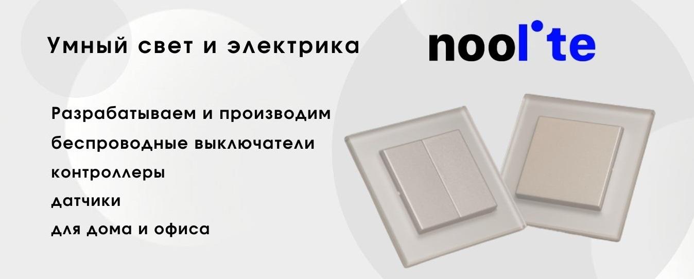 Ноотехника производитель беспроводных выключателей