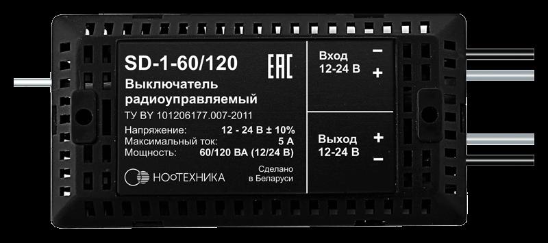 SD-1-60/120 радиоуправляемый выключатель для светодиодных лент